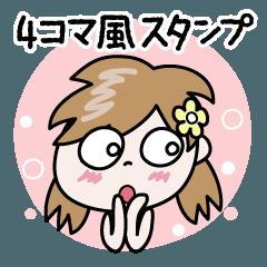 にこちゃん【4コマ漫画風スタンプ】