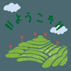 京都・南山城村のむらむらスタンプ