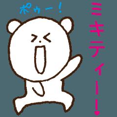 ミキティーへ送るスタンプ【みきてぃー】