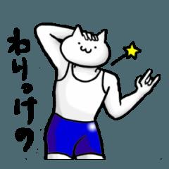 体操服・猫(庄内弁)