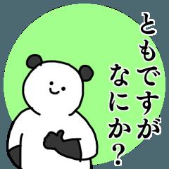 『ともくん、ともちゃん』の名前スタンプ