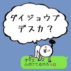 吹き出しサムライ ~ゆるい敬語・桃太郎~