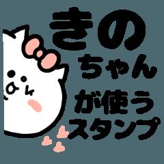 名前スタンプ♥「きのちゃん」