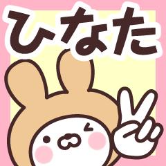 [LINEスタンプ] 【ひなた】の名前うさぎ (1)