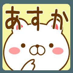 【あすか/アスカ】さんが使うスタンプ