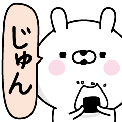 ★じゅん★男の名前スタンプ