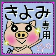 ちょ~便利![きよみ]のスタンプ!