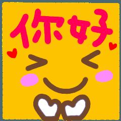 【台湾語】【中国語】顔文字挨拶スタンプ