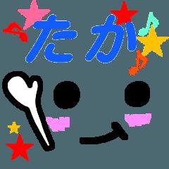 【たか】が使う顔文字スタンプ