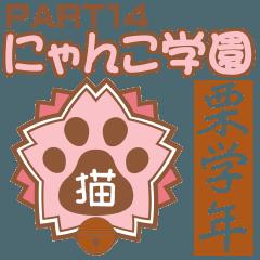 にゃんこ学園(PART14)