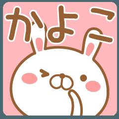【かよこ/カヨコ】さんが使うスタンプ