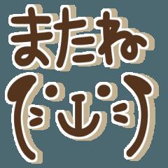 わんこ*シンプル*デカ文字