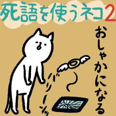 死語を使うネコ2