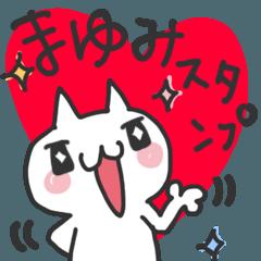 まゆみさん専用☆かわいいネコ名前スタンプ