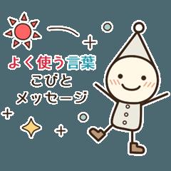 こびとメッセージ☆連絡用