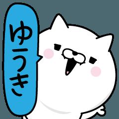 ★ゆうき★男の名前スタンプ