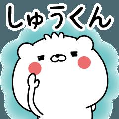 ☆しゅうくん☆に送る名前なまえスタンプ