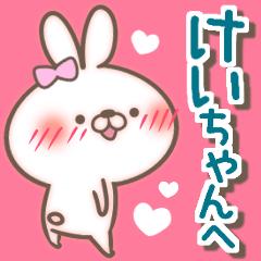 けいちゃん LOVE【送る専用/けーちゃん】