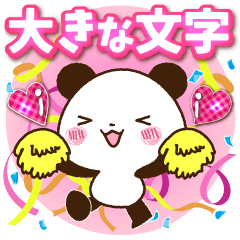 【くっきり大きな文字!】基本の言葉パンダ