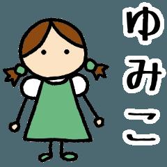 【 ゆみこ 】 専用お名前スタンプ