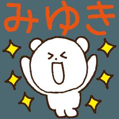 みゆきちゃんへ送るスタンプ【みゆき】