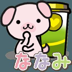 [LINEスタンプ] ハムいぬ ななみ用 (1)