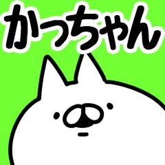 かっちゃん専用