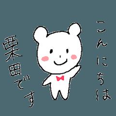 栗田さんのスタンプ