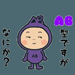血液型 AB型あるあるスタンプ