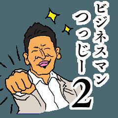 ビジネスマン「つっじー」2