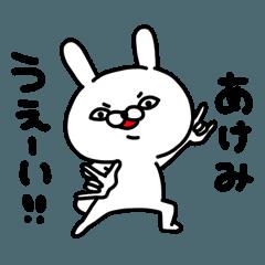 あけみちゃん専用名前スタンプ