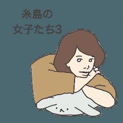 糸島の女子たち3