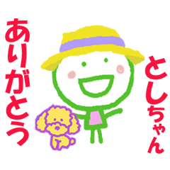 としちゃんの名前スタンプ