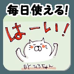 ひろちゃん元気スタンプ(ねこ)