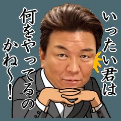 BOSS 奥井会長スタンプ