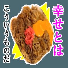 [LINEスタンプ] 【実写】牛丼 (1)