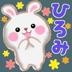 [LINEスタンプ] 【ひろみ】さんが使う☆名前スタンプ (1)