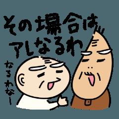 きよ志と梅治5