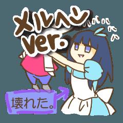 貧乏女子3(かわいいメルヘンVer.)