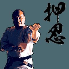 伝説の空手家、大山倍達 Vol.1