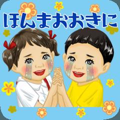 昭和チャイルド【関西弁】2