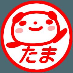 名前スタンプ【たま】が使うスタンプ