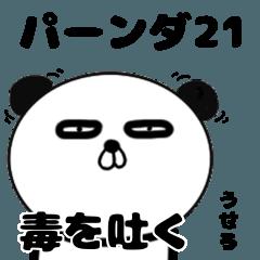 パーンダ パート21毒を吐く【40個】