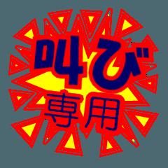 デカ文字の叫び専用スタンプ1