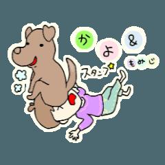 かよちゃん&もみちゃんすたんぷ