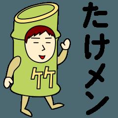 タケさんのための竹スタンプ メンズ