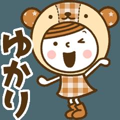お名前スタンプ【ゆかり】