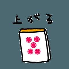 おしゃべり麻雀牌の日常スタンプ2