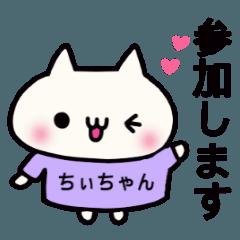 ちぃちゃん(ちーちゃん)専用スタンプ