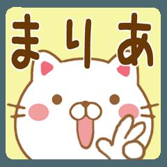【まりあ/マリア】さんが使うスタンプ